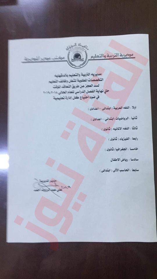 مصرنتيجة اختبارات مسابقة التربية والتعليم 2019 وكيفية تقديم