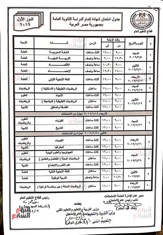 الجدول النهائي لامتحانات الثانوية العامة 2019 جدول امتحان
