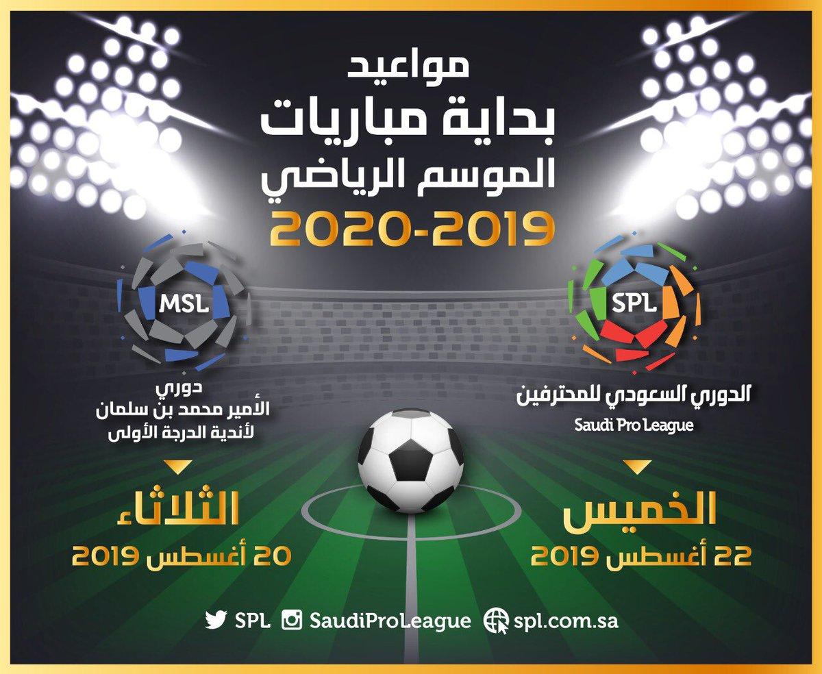 Pdf جدول مواعيد مباريات الدوري السعودي موسم 2019 2020 لائحة ترتيب