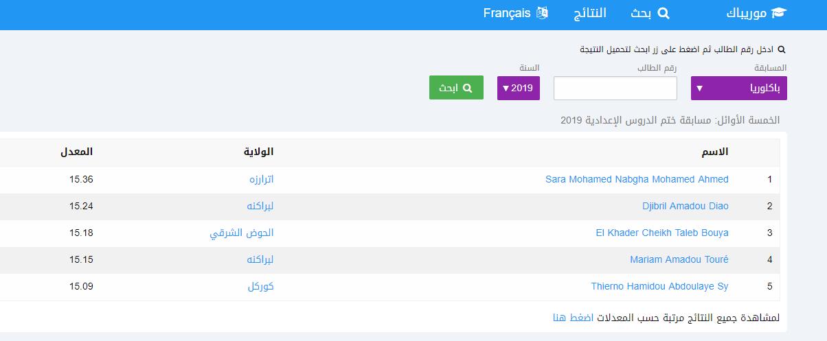 موقع وزارة التهذيب الوطني الموريتانية