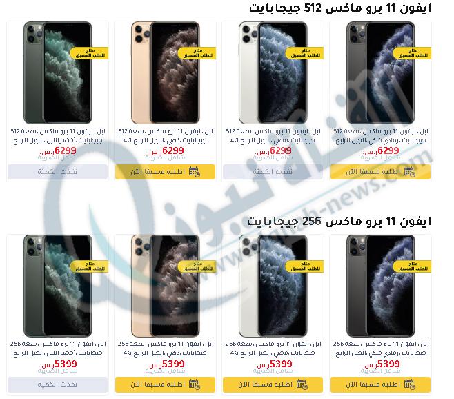 أحدث أسعار جوال ايفون ١١ في مكتبة جرير السعودية 1441 بـ كم سعر