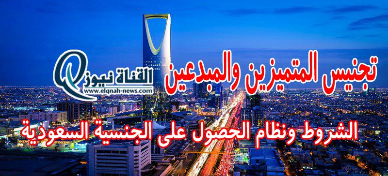 جريدة ام القرى التجنيس
