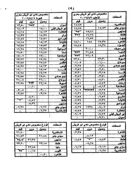 مواعيد القطارات السكة الحديد في مصر 2019 الجديدة وأسعار